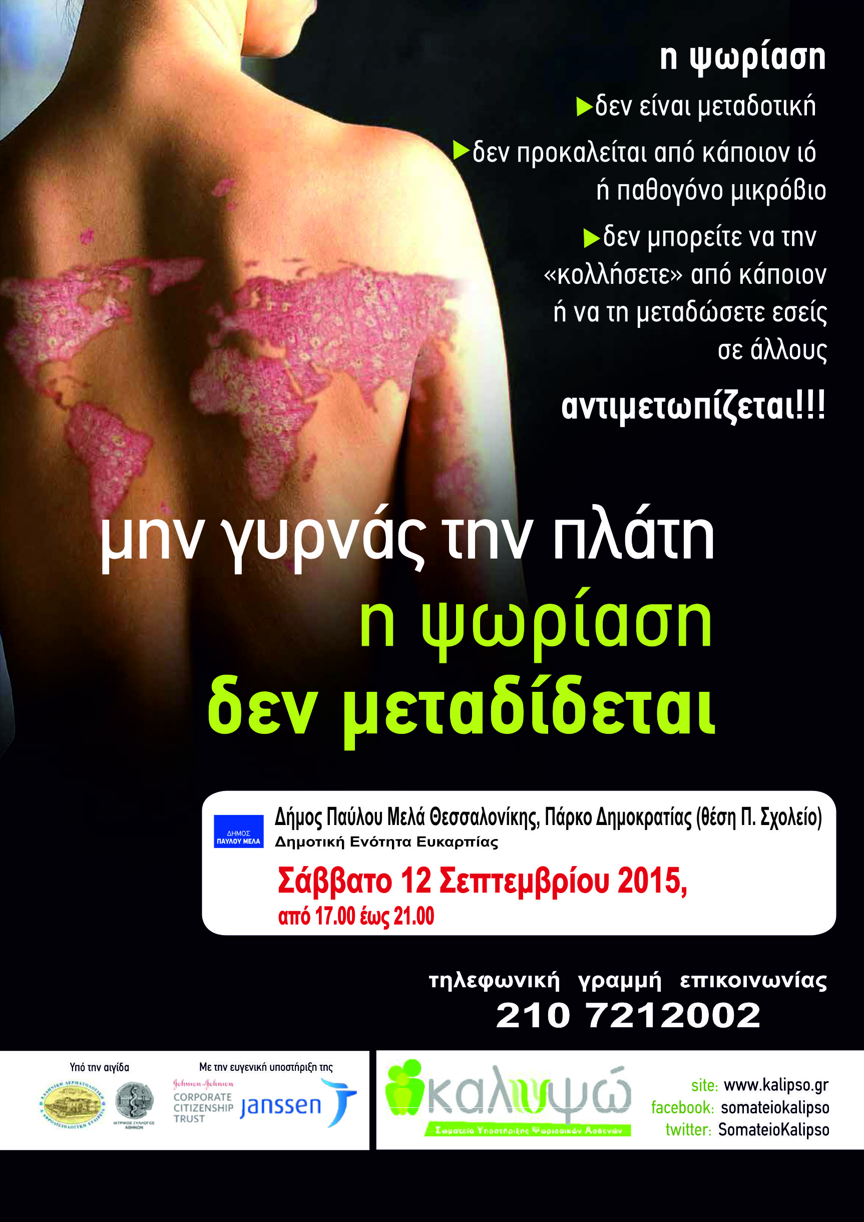 Αφίσα Π. Μελά τελική
