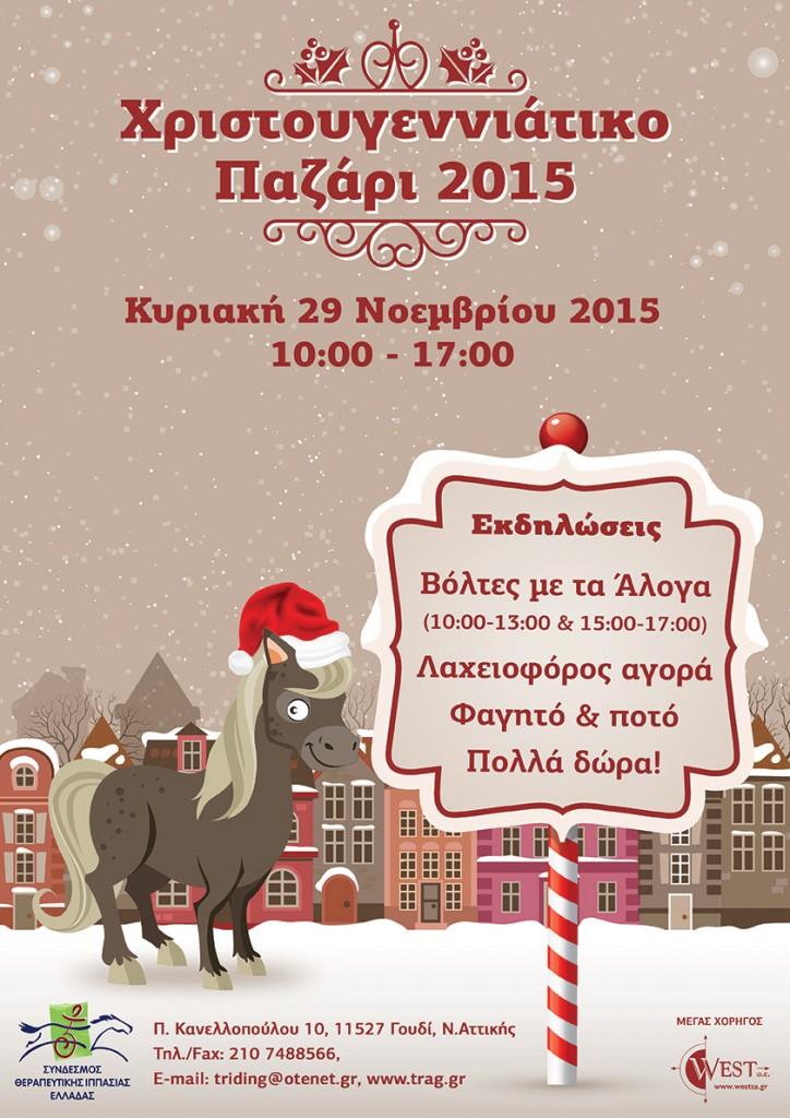 Poster_X-mas_Bazaar