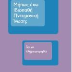 Πνευμονική