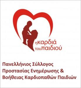 KARDIA PAIDIOU 2015_ελληνικό