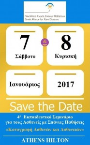 save-the-date_8-1-2017