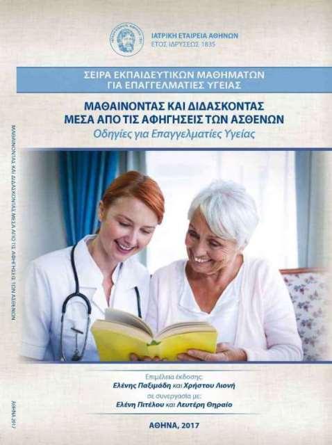 Παξιμάδη Ελένη_βιβλίο