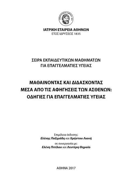 Παξιμάδη Ελένη_βιβλίο_page2