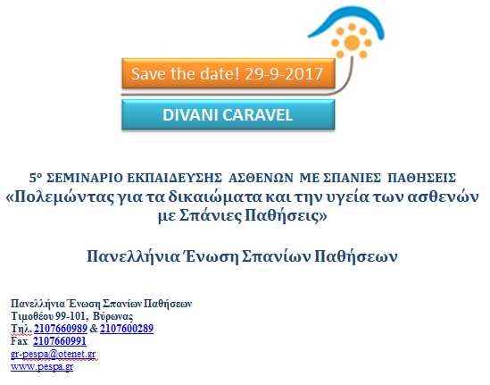 SAVE THE DATE 29-9-2017_FINAL